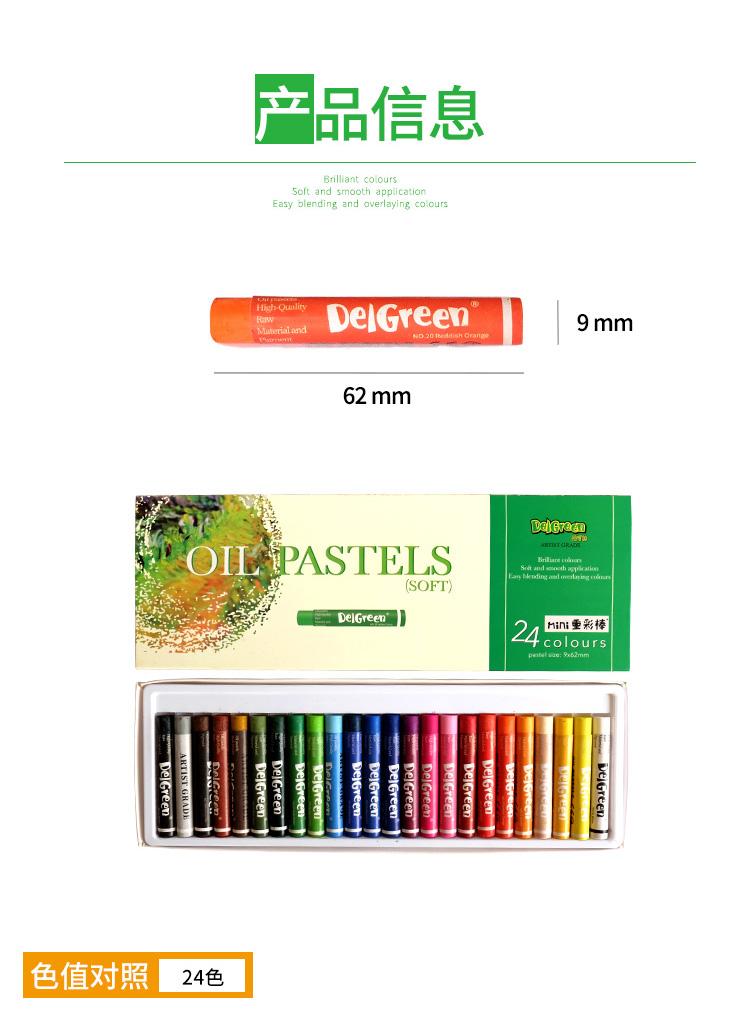 丹可林重彩油画棒24色MINI版产品详情页